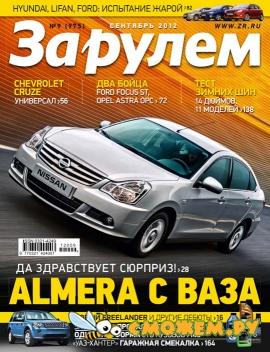 Журнал За рулем №9 (Сентябрь 2012)