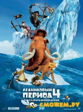 ���������� ������ 4: ��������������� ����� / Ice Age: Continental Drift