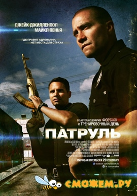 ������� / End of Watch