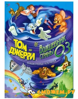��� � ������ � ��������� �� ������ �� / Tom and Jerry & The Wizard of Oz