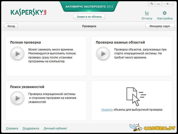 Скачать Антивирус Касперского 2011