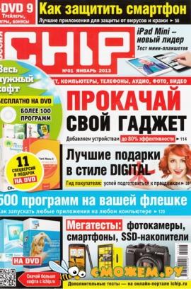 Chip �1 (������ 2013)