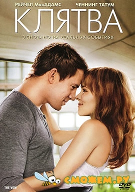������ / The Vow
