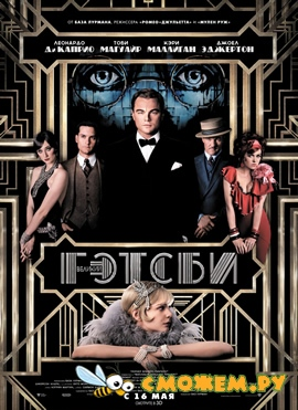 ������� ������ / The Great Gatsby