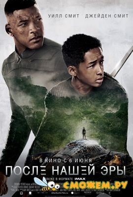 ����� ����� ��� / After Earth