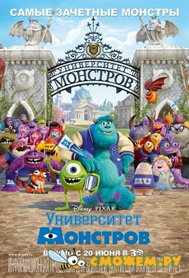 ����������� �������� / Monsters University
