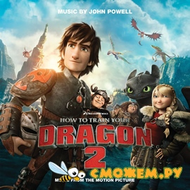 ��������� � ������ ��� ��������� ������� 2 / How to Train Your Dragon 2 - Music From The Motion Picture
