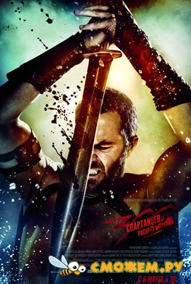 300 ����������: ������� ������� / 300: Rise of an Empire