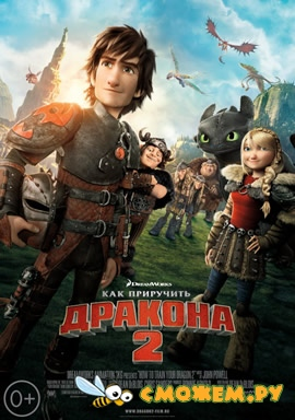 ��� ��������� ������� 2 / How to Train Your Dragon 2