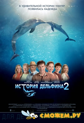 ������� �������� 2 / Dolphin Tale 2