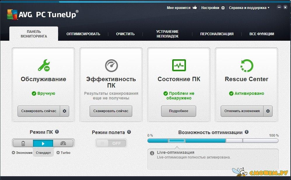 Скачать Avg Pc Tuneup 2016 Бесплатно На Русском Языке Ключ - фото 9