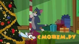 ��� � ������: ��������� ��������� ����� / Tom and Jerry: Santa's Little Helpers