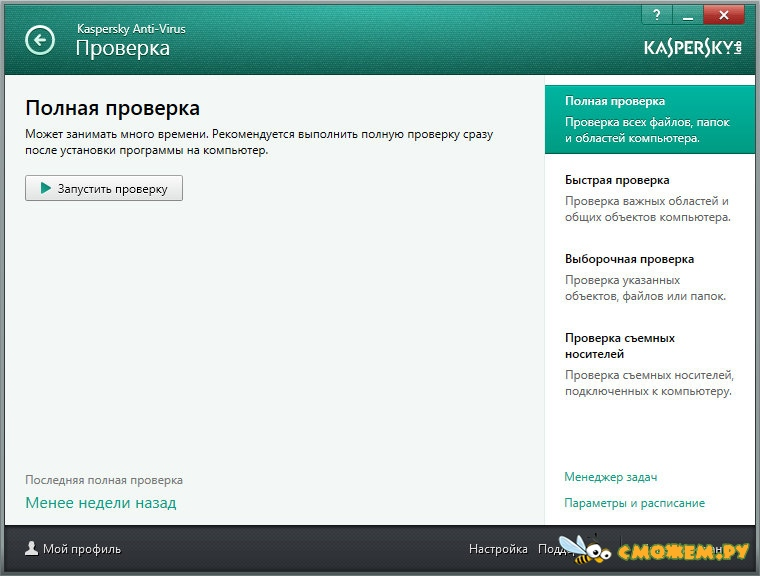 Kaspersky anti virus 2017 8.0.0.454 final full eng