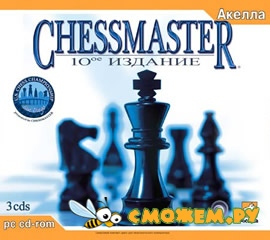 Chessmaster 10 / Chessmaster 10th Edition