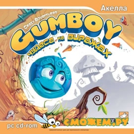 Gumboy: Чудеса на виражах / Gumboy: Crazy Adventures