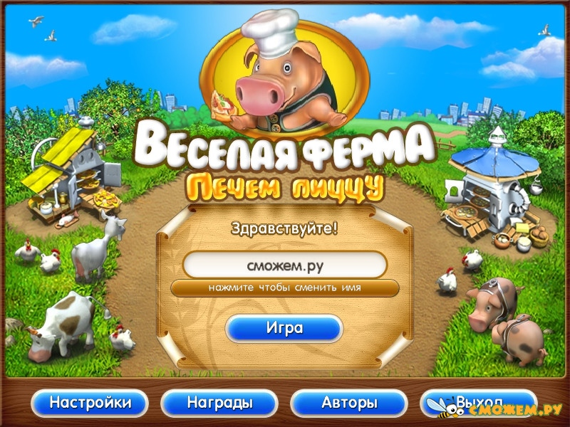 Игры онлайн играть все игры ферма