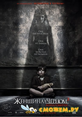 ������� � ������ 2: ����� ������ / The Woman in Black 2: Angel of Death
