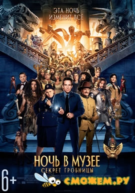 ���� � ����� 3: ������ �������� / Night at the Museum: Secret of the Tomb