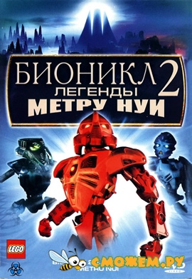 Бионикл 2: Легенды Метру Нуи / Bionicle 2: Legends of Metru-Nui