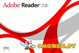 Adobe acrobat скачать бесплатно с ключом