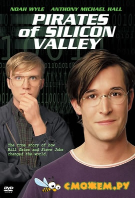 ������ ����������� ������ / Pirates of Silicon Valley
