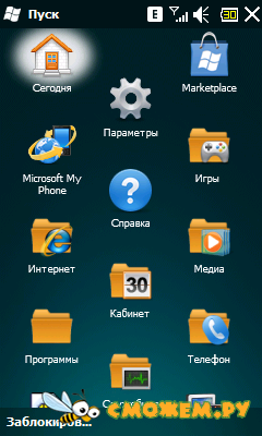 программы для Windows Mobile 6.5 - фото 4