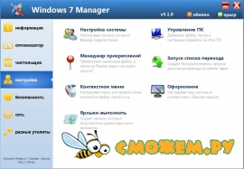 Windows 7 Manager 5.1.8 + ����