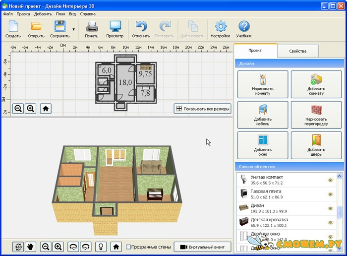 Floorplan 3d 12 ключ