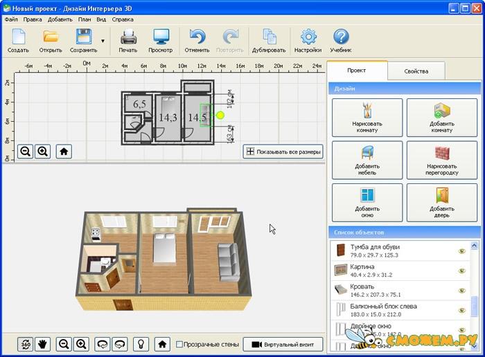 Программы для дизайна квартиры рейтинг