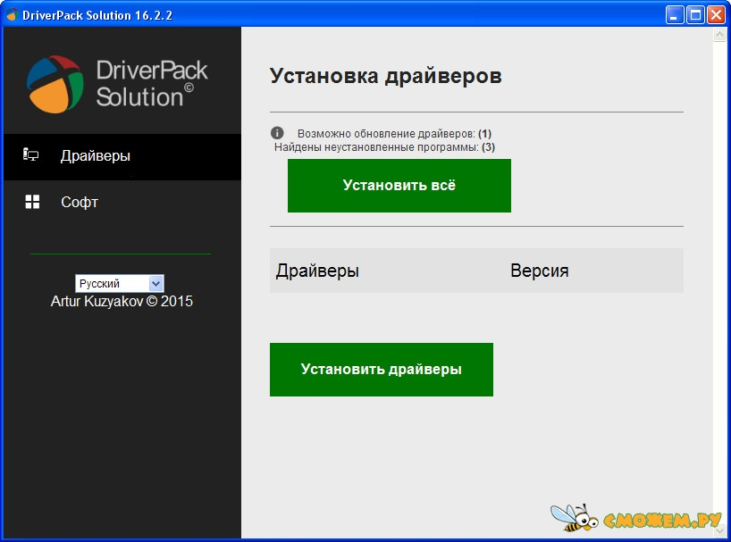 driverpack solution 16.2