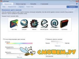 IconPackager 5.10 + ����