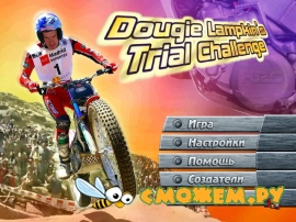 ���������: ������������� ����� / Trial Challenge