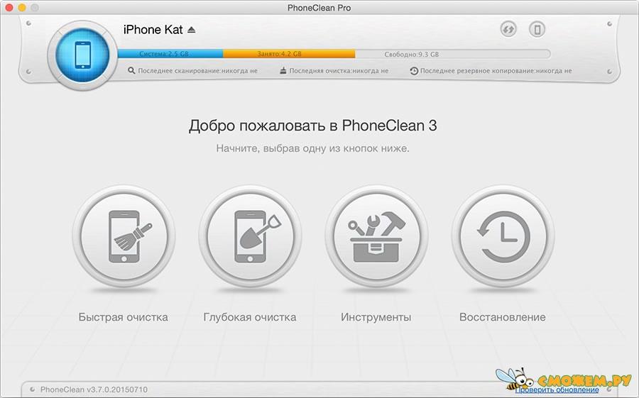 Phoneclean скачать бесплатно на русском c ключом