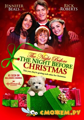 �������������� ����������� ��������� ������ / The Night Before the Night Before Christmas