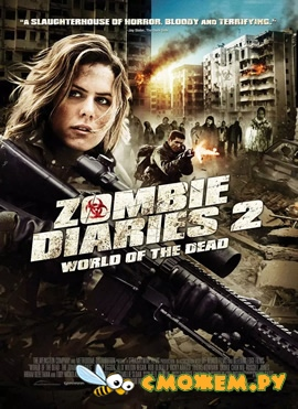 �������� ����� 2: ��� ������� / World of the Dead: The Zombie Diaries