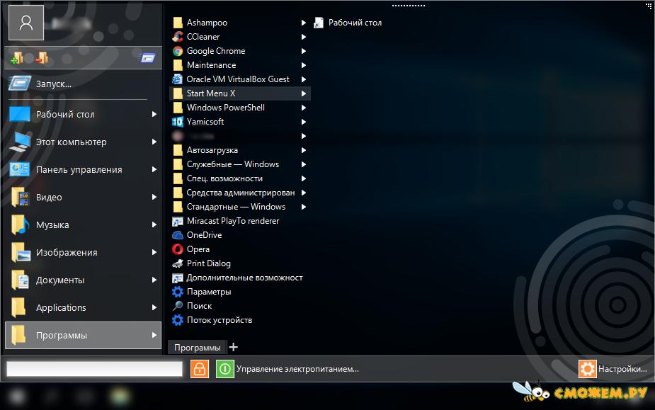 Скачать бесплатно start menu x про ключ
