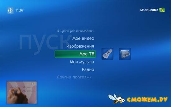 Скачать Microsoft Windows Mobile Device Center 6.1 x64 Похожие материалы : [данная опция внедрена совсем недавно и работает только с материалами, в которых прописаны теги]