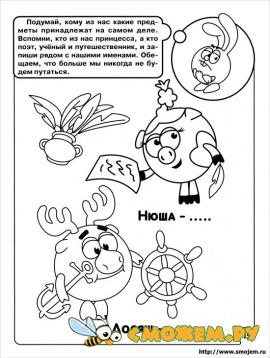 Смешарики Раскраска - Умная раскраска: Развиваем внимание ...