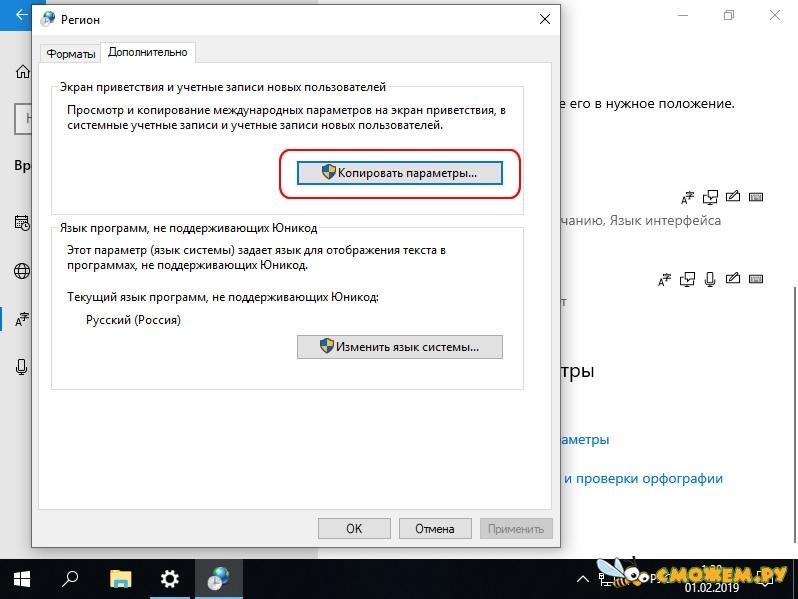 Windows 10 LTSC 2019 + Активация 270 дней › Скачать