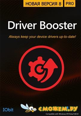 Driver Booster Pro 8.5.0 + Ключ