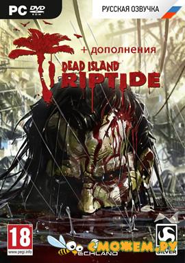 Dead Island: Riptide + DLC