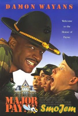 ����� ���� / Major Payne (1995�.)