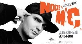 Noize MC - Compilation