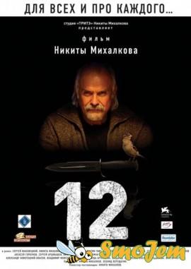 Двенадцать (12) / Twelve