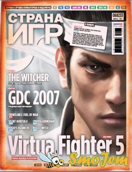 ������ ��� #8 (������ 2007)