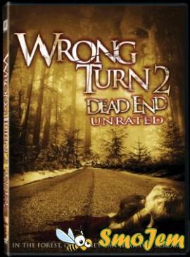 Поворот не туда 2 / Wrong Turn 2