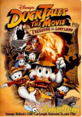 ������ ������� - �������� ����� / DuckTales: The Movie - Treasure of the Lost Lamp