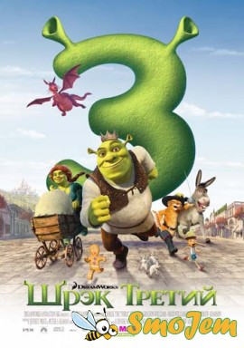 ���� ������ / Shrek the Third