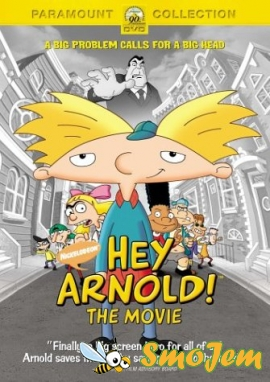 ��, �������! / Hey, Arnold! The Movie