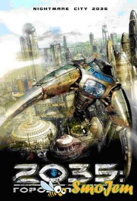2035: Город Призрак / Nightmare City 2035